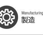 製造業の経営改善〈経営コンサルティング〉